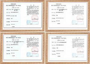 产品登记证